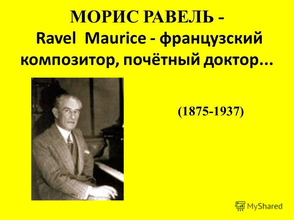 МОРИС РАВЕЛЬ - Ravel Maurice - французский композитор, почётный доктор... (1875-1937)