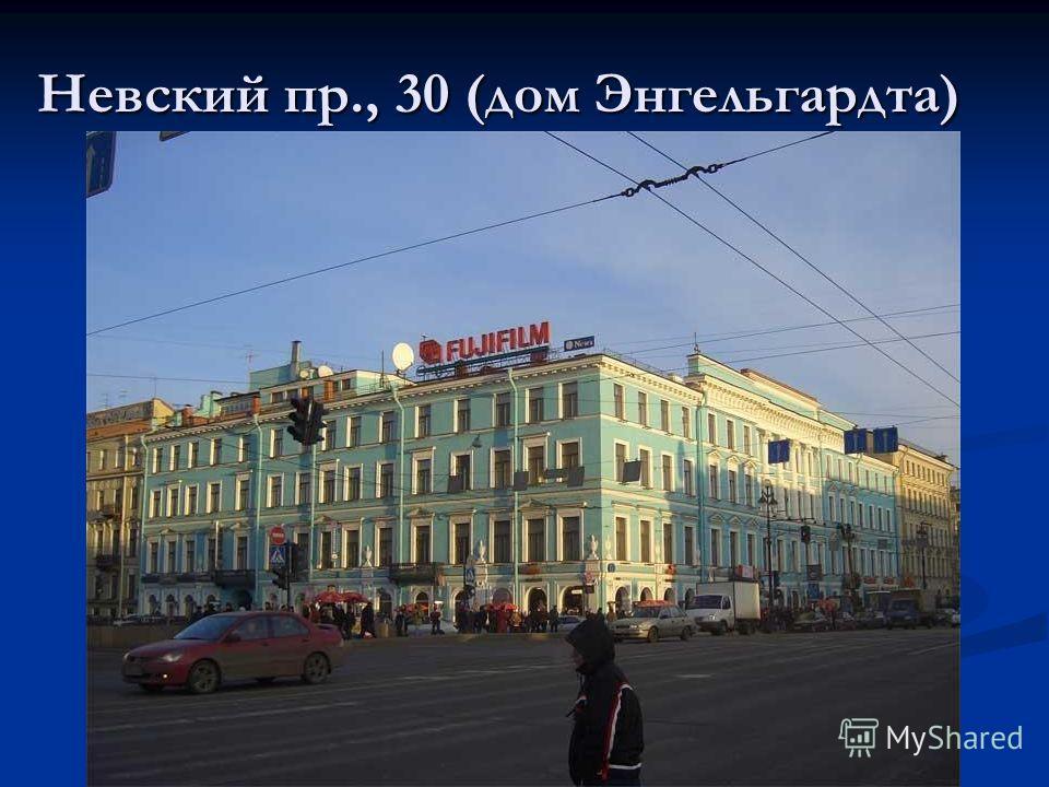 Невский пр., 30 (дом Энгельгардта)