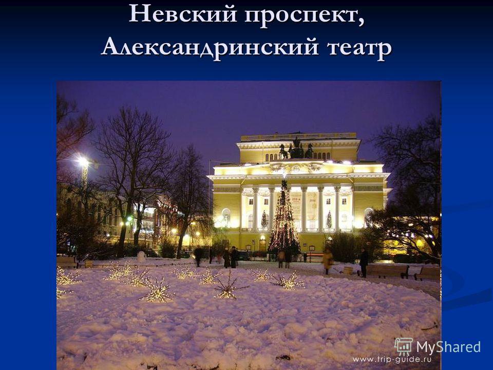 Невский проспект, Александринский театр
