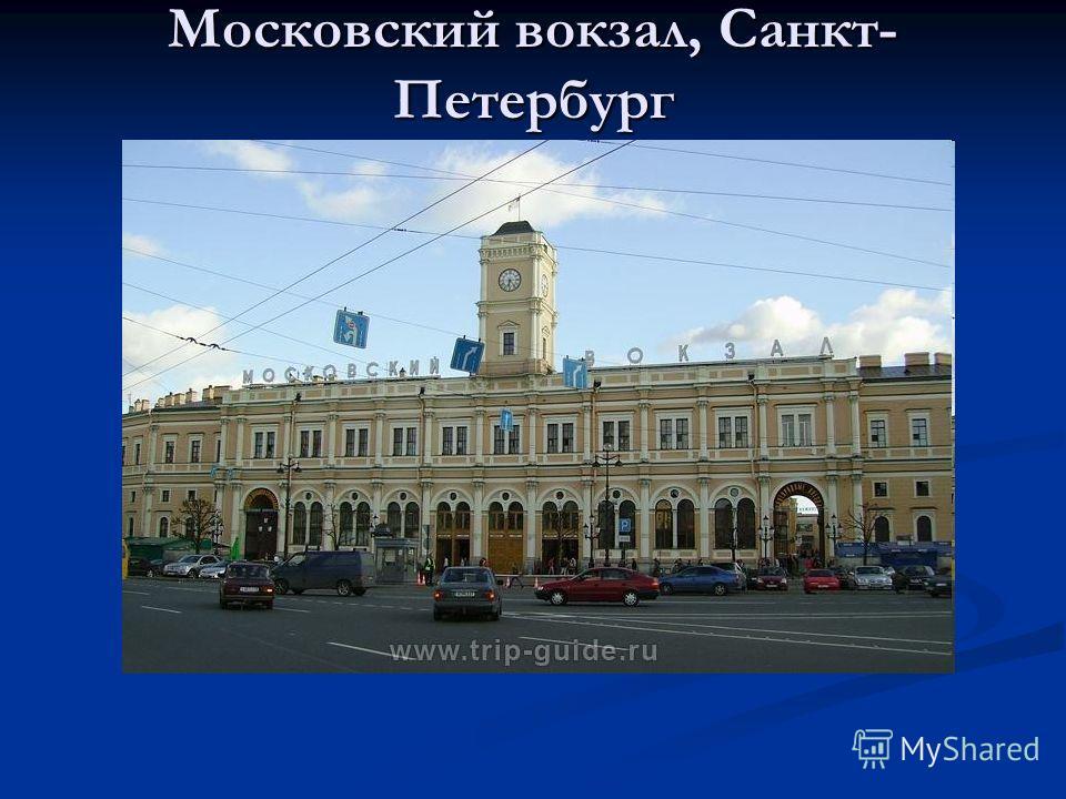 Московский вокзал, Санкт- Петербург