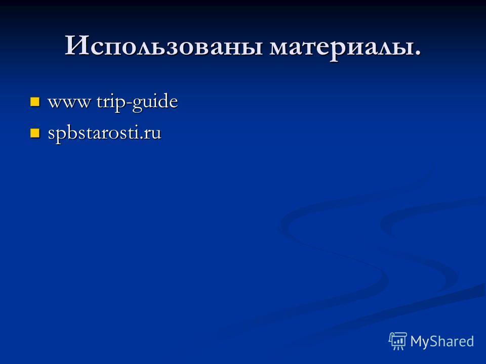 Использованы материалы. www trip-guide www trip-guide spbstarosti.ru spbstarosti.ru