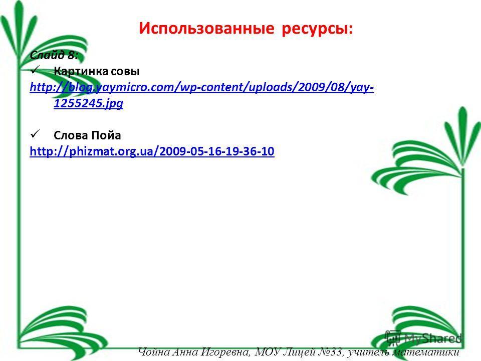 Слайд 8: Картинка совы http://blog.yaymicro.com/wp-content/uploads/2009/08/yay- 1255245. jpg Слова Пойа http://phizmat.org.ua/2009-05-16-19-36-10 Использованные ресурсы: Чойна Анна Игоревна, МОУ Лицей 33, учитель математики