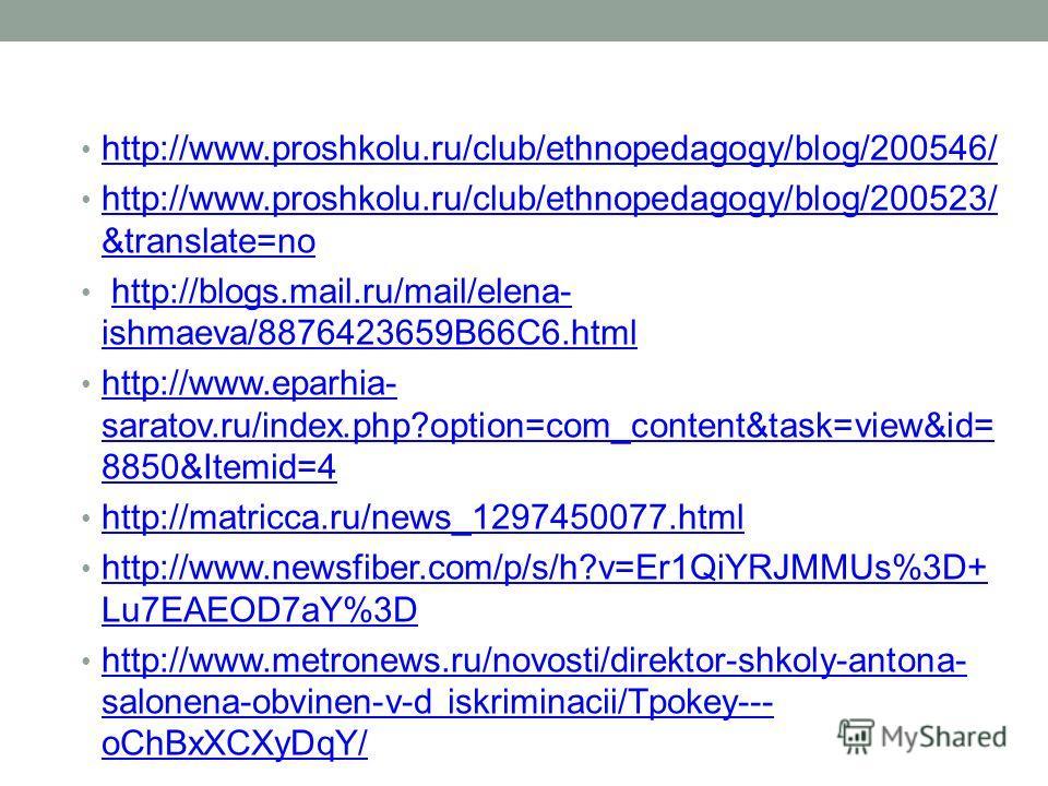 http://www.proshkolu.ru/club/ethnopedagogy/blog/200546/ http://www.proshkolu.ru/club/ethnopedagogy/blog/200523/ &translate=no http://www.proshkolu.ru/club/ethnopedagogy/blog/200523/ &translate=no http://blogs.mail.ru/mail/elena- ishmaeva/8876423659B6
