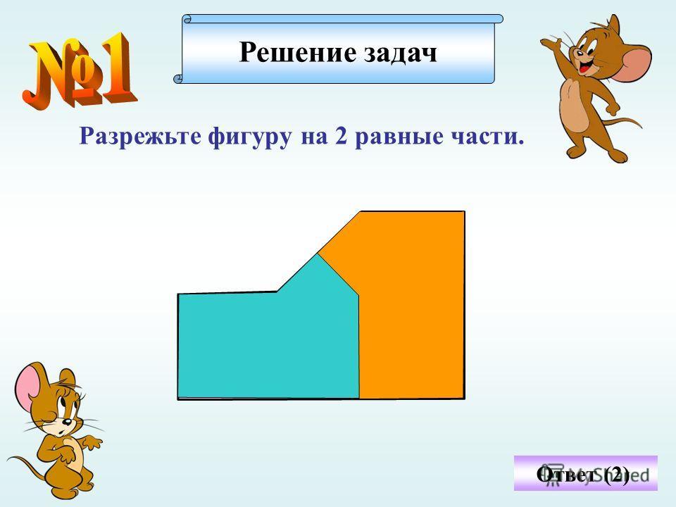 Разрежьте фигуру на 2 равные части. Решение задач Ответ (2)