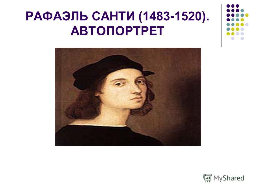 РАФАЭЛЬ САНТИ (1483-1520). АВТОПОРТРЕТ
