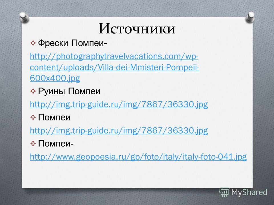 Источники Фрески Помпеи - http://photographytravelvacations.com/wp- content/uploads/Villa-dei-Mmisteri-Pompeii- 600x400. jpg Руины Помпеи http://img.trip-guide.ru/img/7867/36330. jpg Помпеи http://img.trip-guide.ru/img/7867/36330. jpg Помпеи - http:/