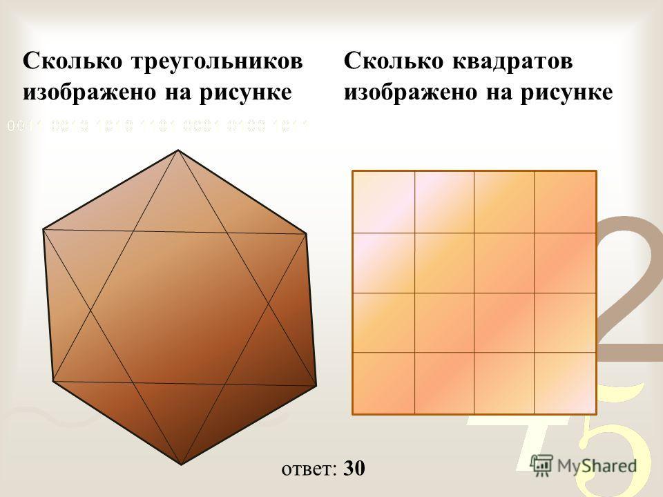 Сколько треугольников изображено на рисунке Сколько квадратов изображено на рисунке ответ: 30