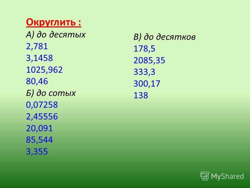 1. Найти нужный разряд увеличить выделенную цифру на единицу ( если 3. Или первая отбрасываемая цифра равна 5,6,7,8,9) переписать выделенную цифру без изменений (если первая отбрасываемая цифра равна 0,1,2,3,4) отбросить все цифры, имеющиеся после вы