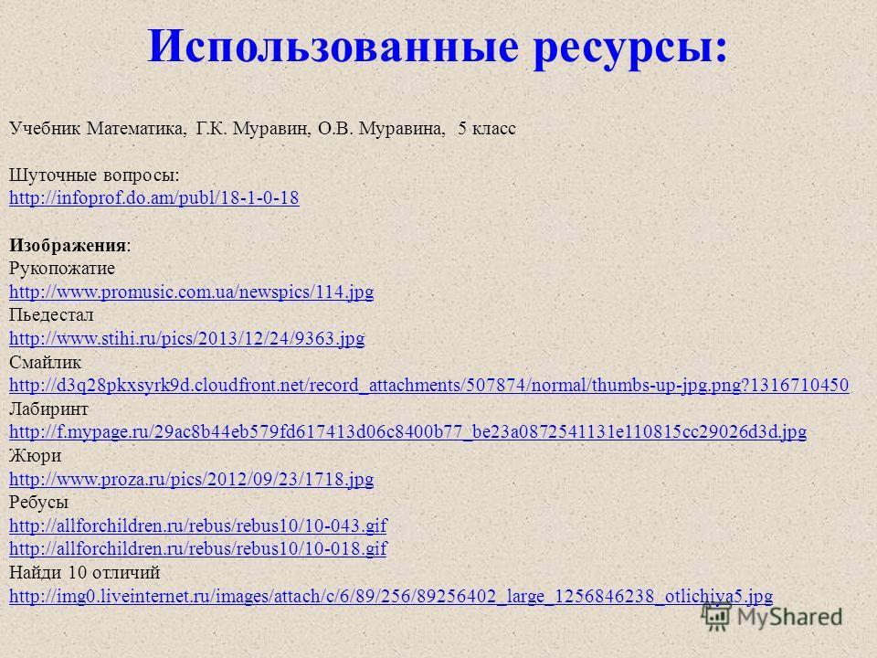 Учебник Математика, Г.К. Муравин, О.В. Муравина, 5 класс Шуточные вопросы: http://infoprof.do.am/publ/18-1-0-18 Изображения: Рукопожатие http://www.promusic.com.ua/newspics/114. jpg Пьедестал http://www.stihi.ru/pics/2013/12/24/9363. jpg Смайлик http