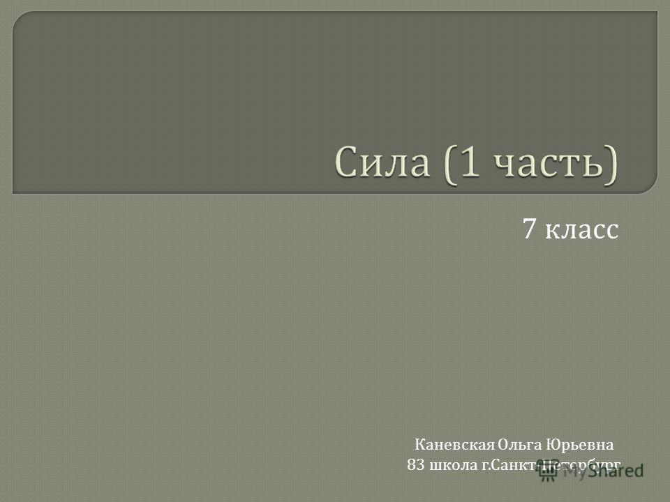 7 класс Каневская Ольга Юрьевна 83 школа г.Санкт-Петербург