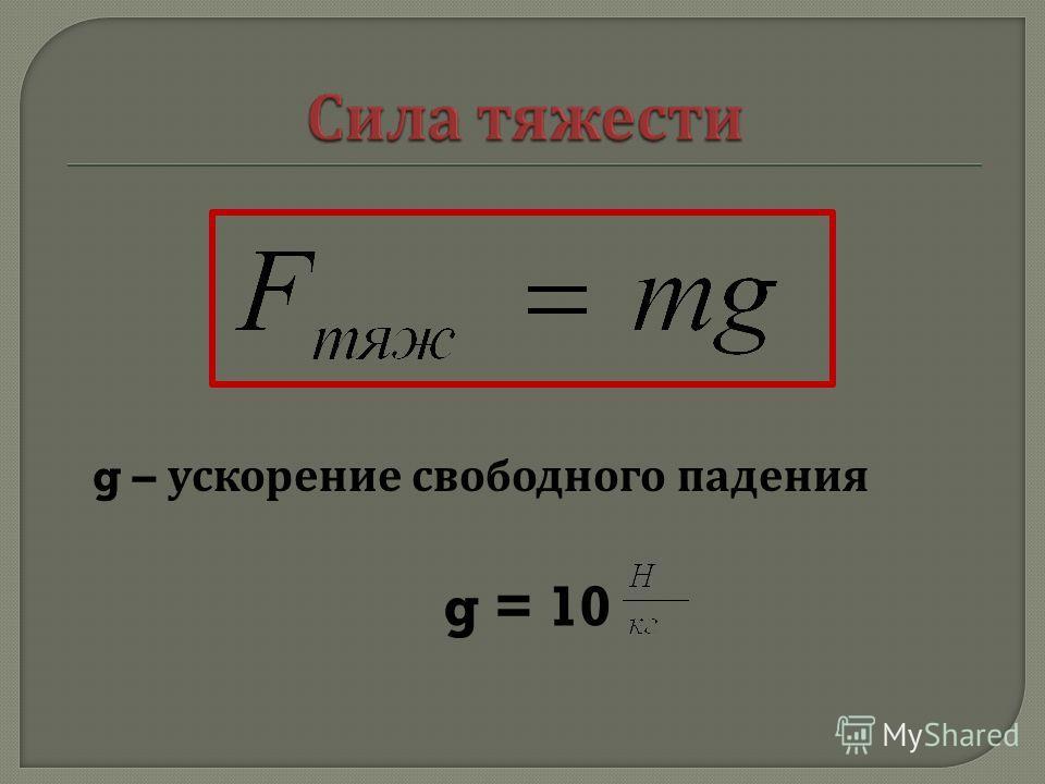g – ускорение свободного падения g = 10