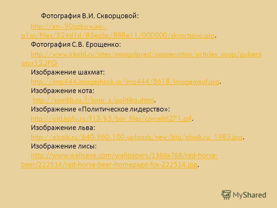 Фотография В. И. Скворцовой : http://xn--90azkaw.xn-- p1ai/files/524d1d/85eabc/888e11/000000/skvortsova.jpghttp://xn--90azkaw.xn-- p1ai/files/524d1d/85eabc/888e11/000000/skvortsova.jpg. Фотография С. В. Ерощенко : http://www.irkobl.ru/sites/mongolpre