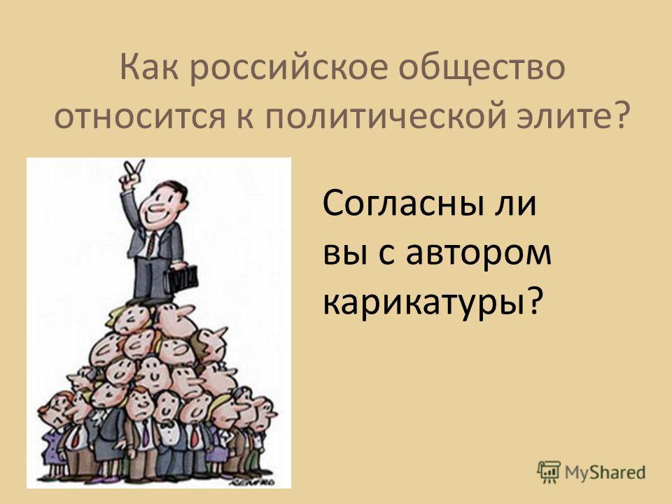 Как российское общество относится к политической элите ? Согласны ли вы с автором карикатуры?