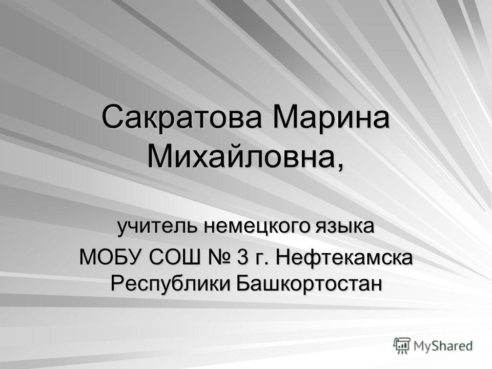 Cакратова Марина Михайловна, учитель немецкого языка МОБУ СОШ 3 г. Нефтекамска Республики Башкортостан