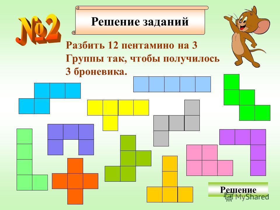 Решение заданий Разбить 12 пентамино на 3 Группы так, чтобы получилось 3 броневика. Решение