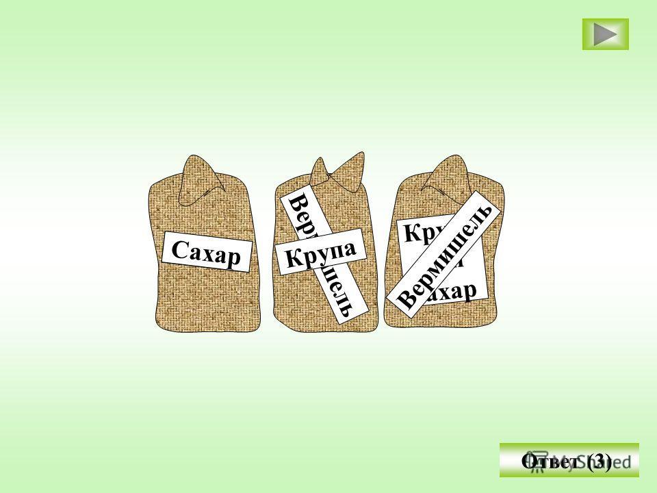 Крупа Вермишель Крупа или сахар Сахар Крупа Вермишель Ответ (3)
