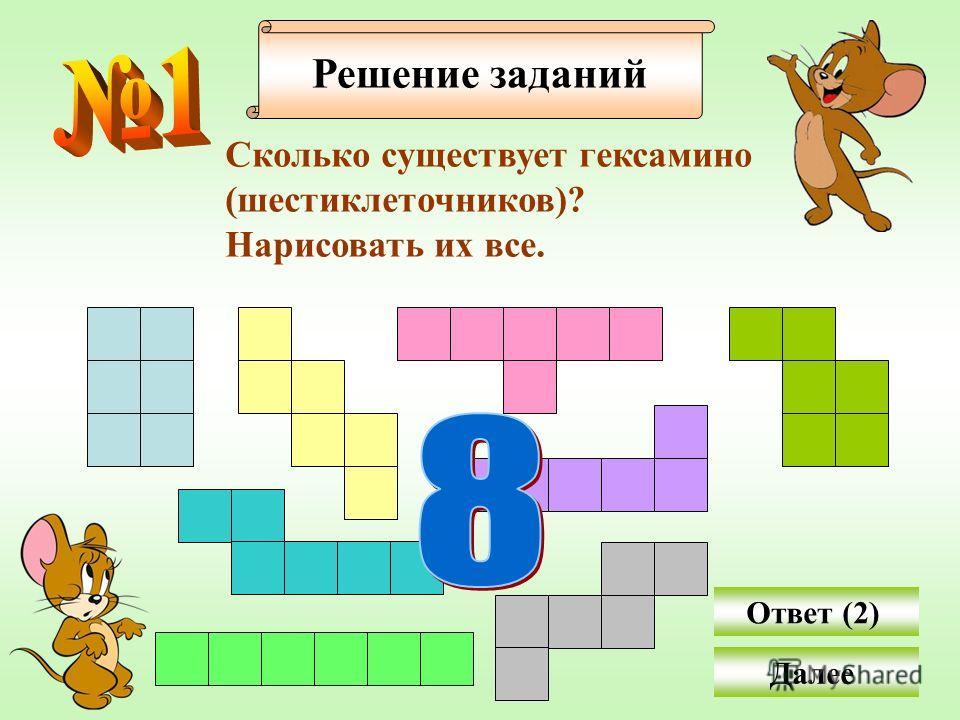 Решение заданий Сколько существует гексамино (шестиклеточников)? Нарисовать их все. Ответ (2) Далее