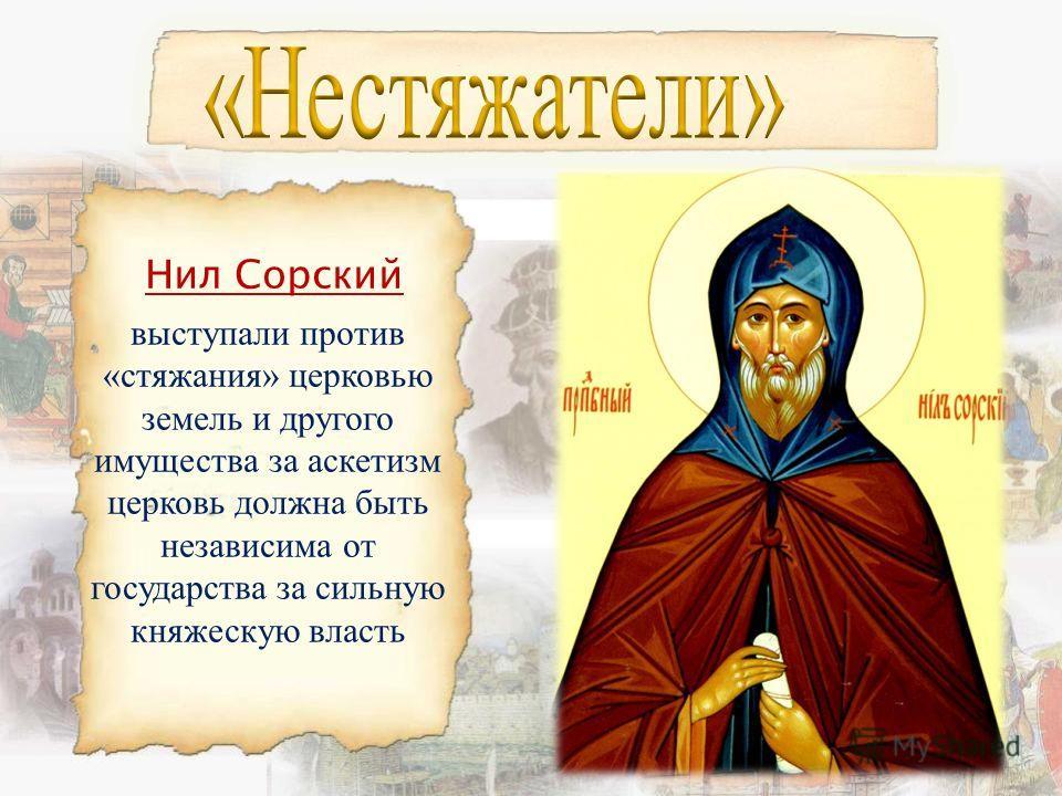 Люди из свиты литовского князя – Великий Новгород Христос только пророк, а не сын Божий Отрицали Святую Троицу выступали против икон и икон, крестов, храмов против монашества выступали за западноевропейские порядки
