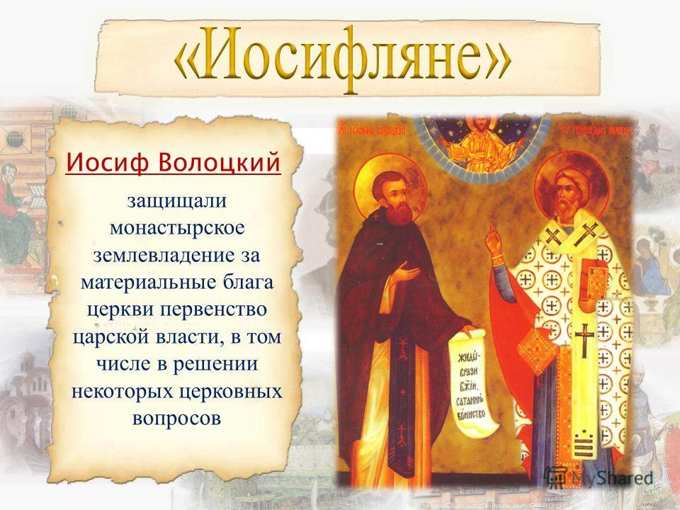 Нил Сорский выступали против «стяжания» церковью земель и другого имущества за аскетизм церковь должна быть независима от государства за сильную княжескую власть