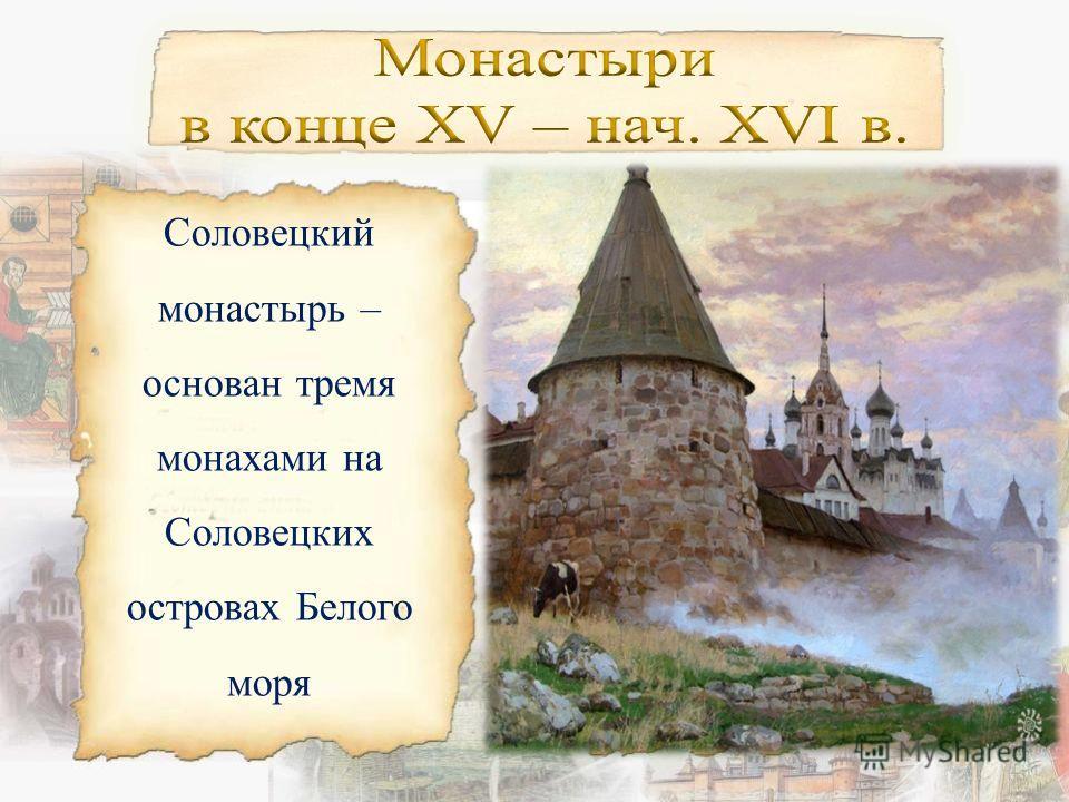 В 1448 г. Собор русских епископов впервые без участия Константинополя избрал митрополитом русского человека Иону. Русская Православная церковь стала независимой.