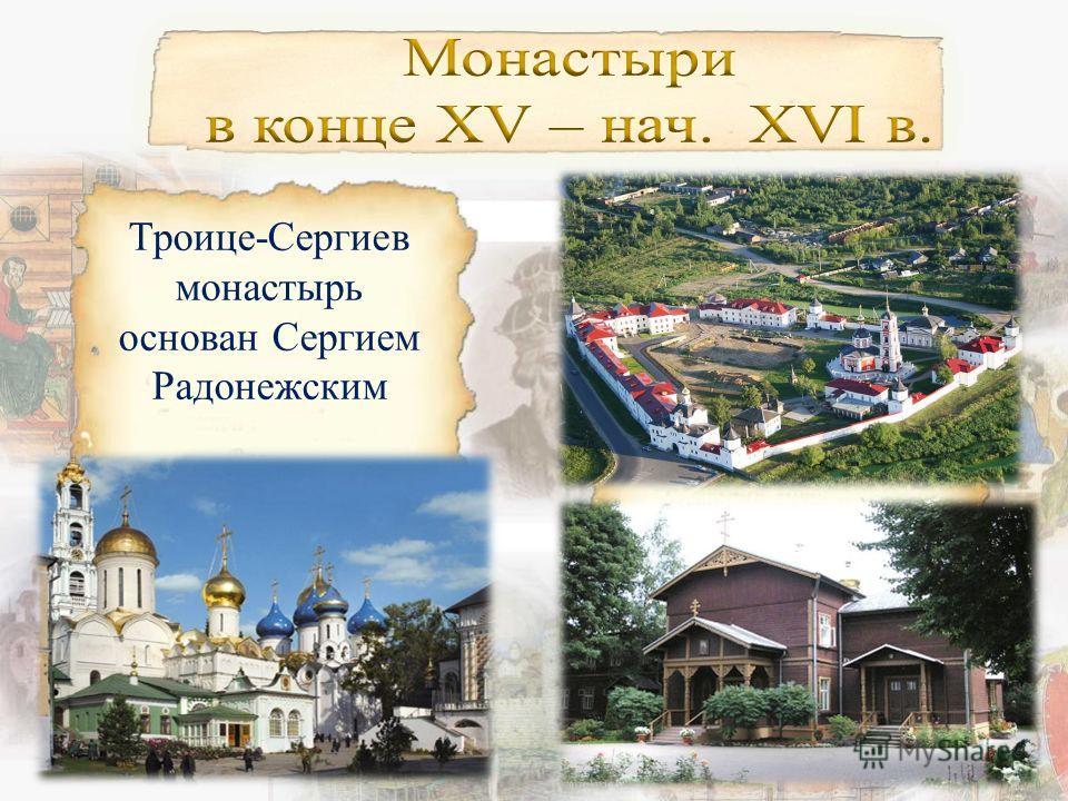 В 1479 г. Иосиф Волоцкий основал Иосифо - Волоколамский монастырь