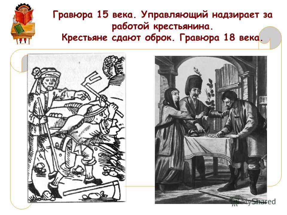 Гравюра 15 века. Управляющий надзирает за работой крестьянина. Крестьяне сдают оброк. Гравюра 18 века.