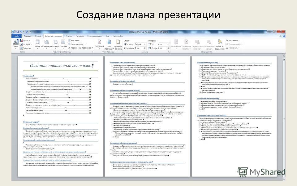 Произвольный показ с гиперссылками по одной презентации 1 1 2 2 Т2345678 - Слайд с гиперссылками 1 1 - Произвольный показ 1 2 2 - Произвольный показ 2 - Титульный слайд Т Т
