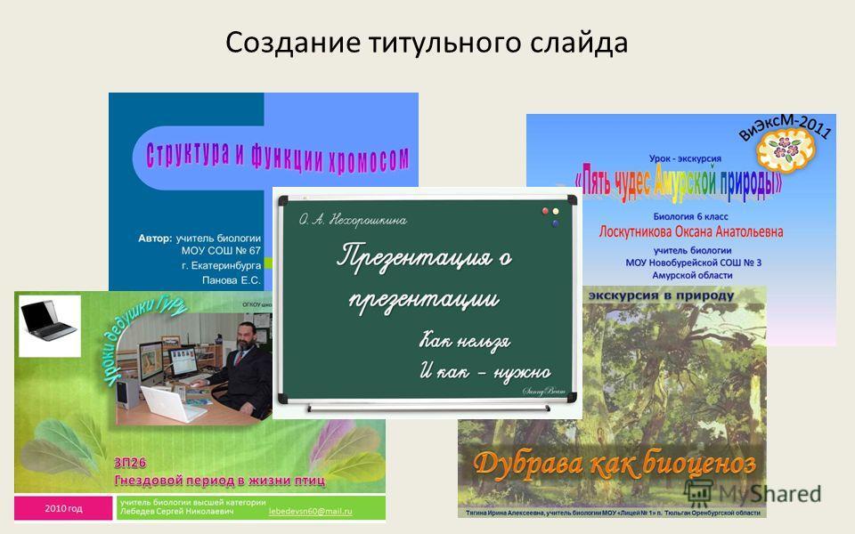 Создание плана презентации