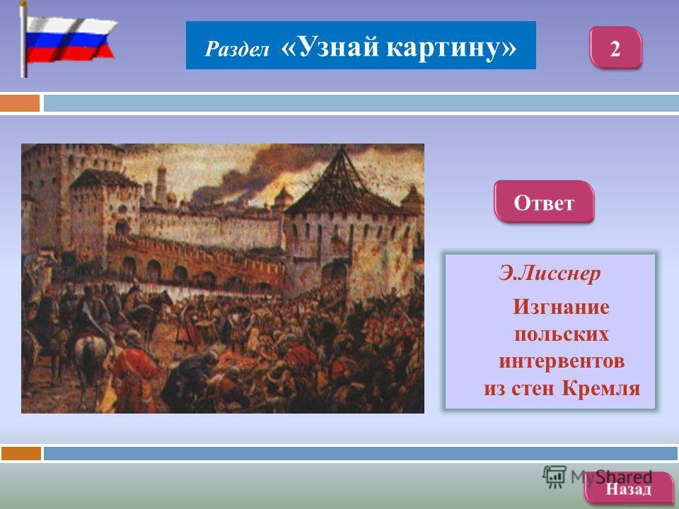 Э.Лисснер Изгнание польских интервентов из стен Кремля Раздел «Узнай картину»