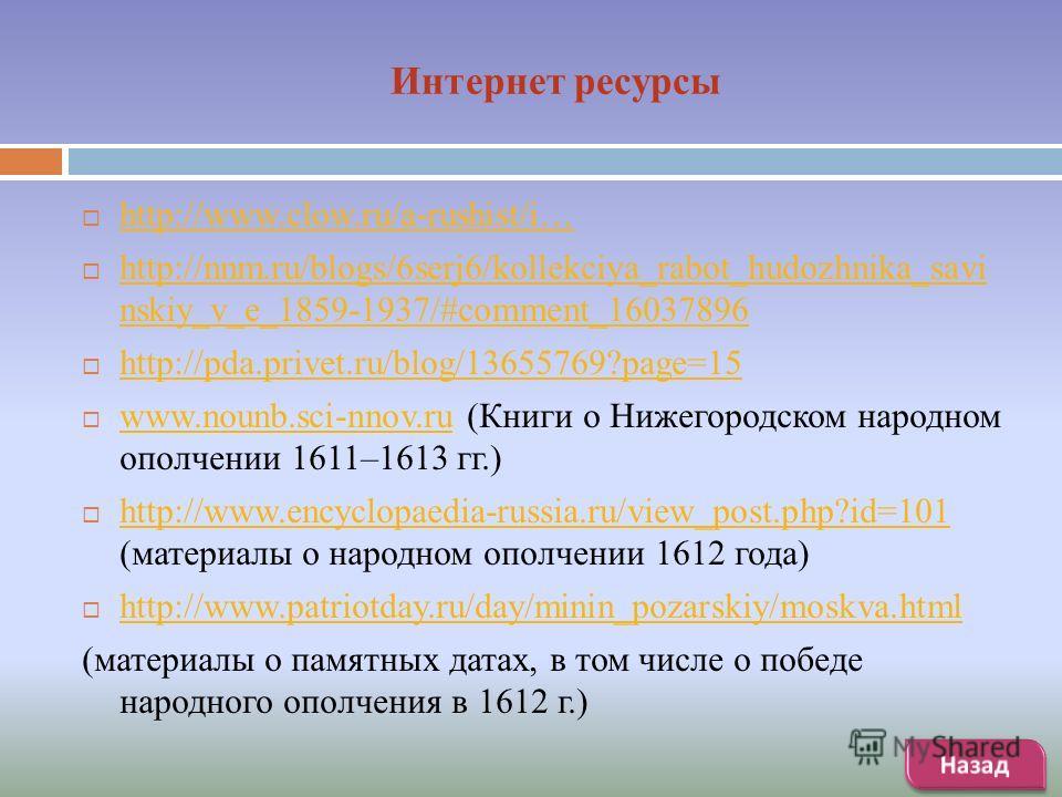 Интернет ресурсы http://www.clow.ru/a-rushist/i… http://nnm.ru/blogs/6serj6/kollekciya_rabot_hudozhnika_savi nskiy_v_e_1859-1937/#comment_16037896 http://nnm.ru/blogs/6serj6/kollekciya_rabot_hudozhnika_savi nskiy_v_e_1859-1937/#comment_16037896 http: