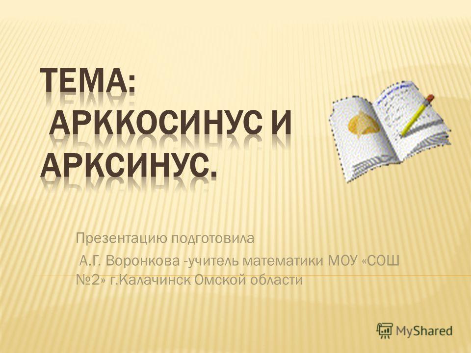 Презентацию подготовила А.Г. Воронкова -учитель математики МОУ «СОШ 2» г.Калачинск Омской области
