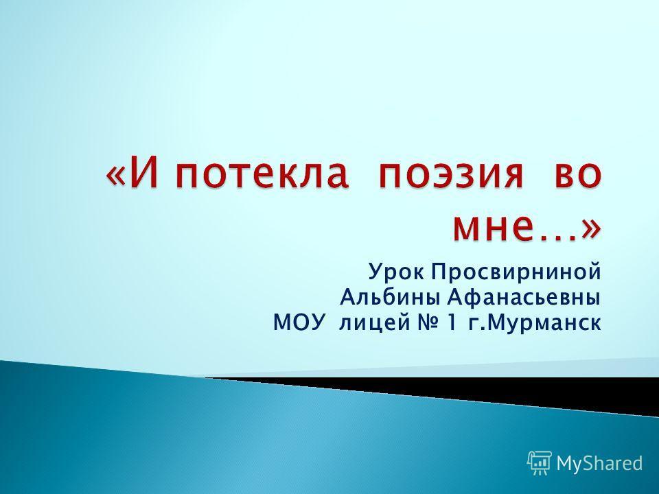 Урок Просвирниной Альбины Афанасьевны МОУ лицей 1 г.Мурманск