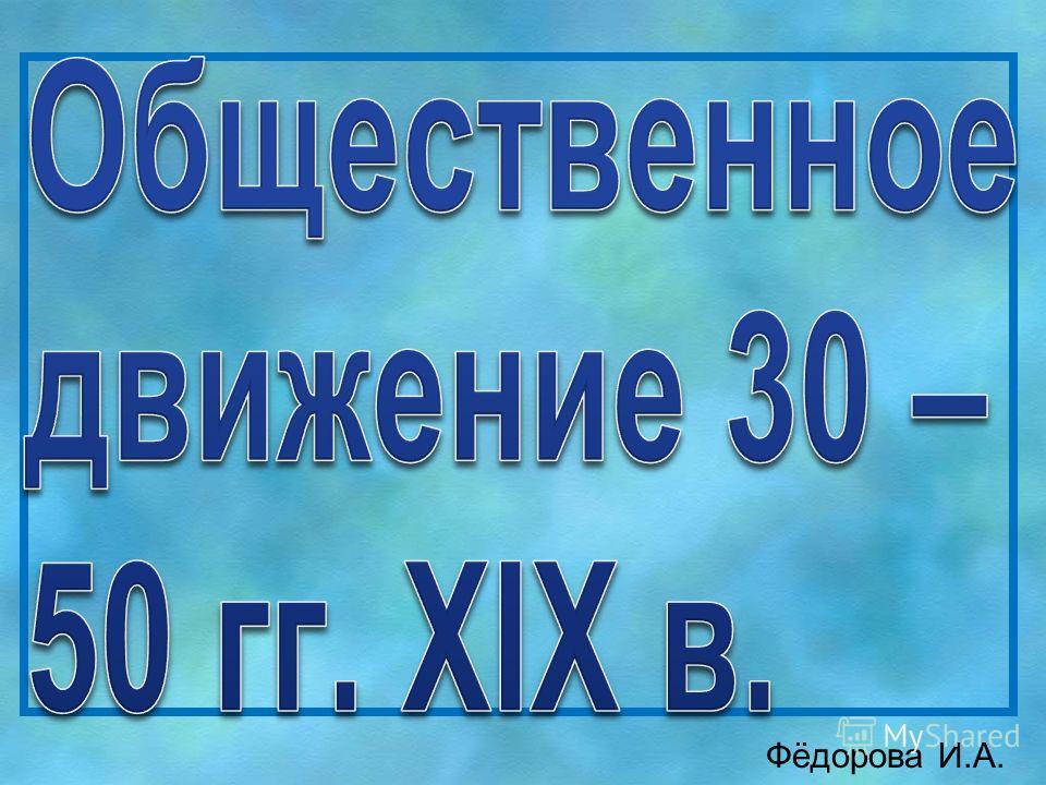 Фёдорова И.А.