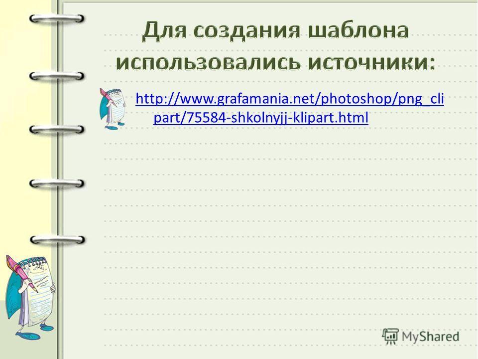 http://www.grafamania.net/photoshop/png_cli part/75584-shkolnyjj-klipart.html