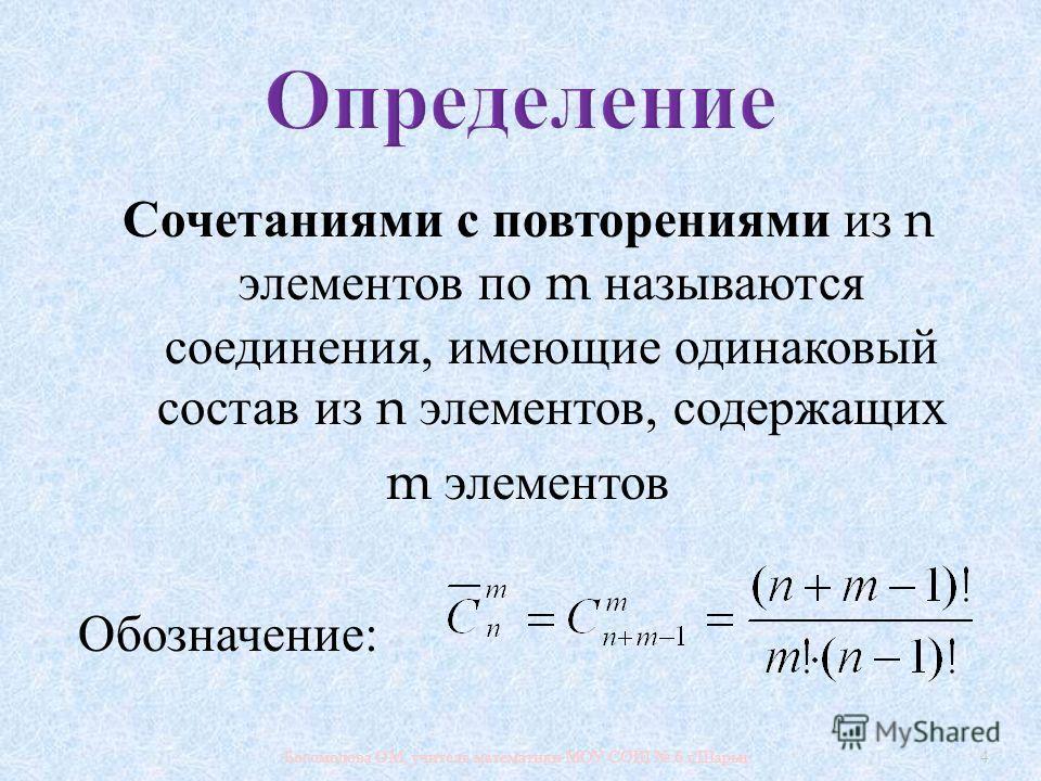 Сочетаниями с повторениями из n элементов по m называются соединения, имеющие одинаковый состав из n элементов, содержащих m элементов Обозначение : Богомолова ОМ, учитель математики МОУ СОШ 6 г. Шарьи 4