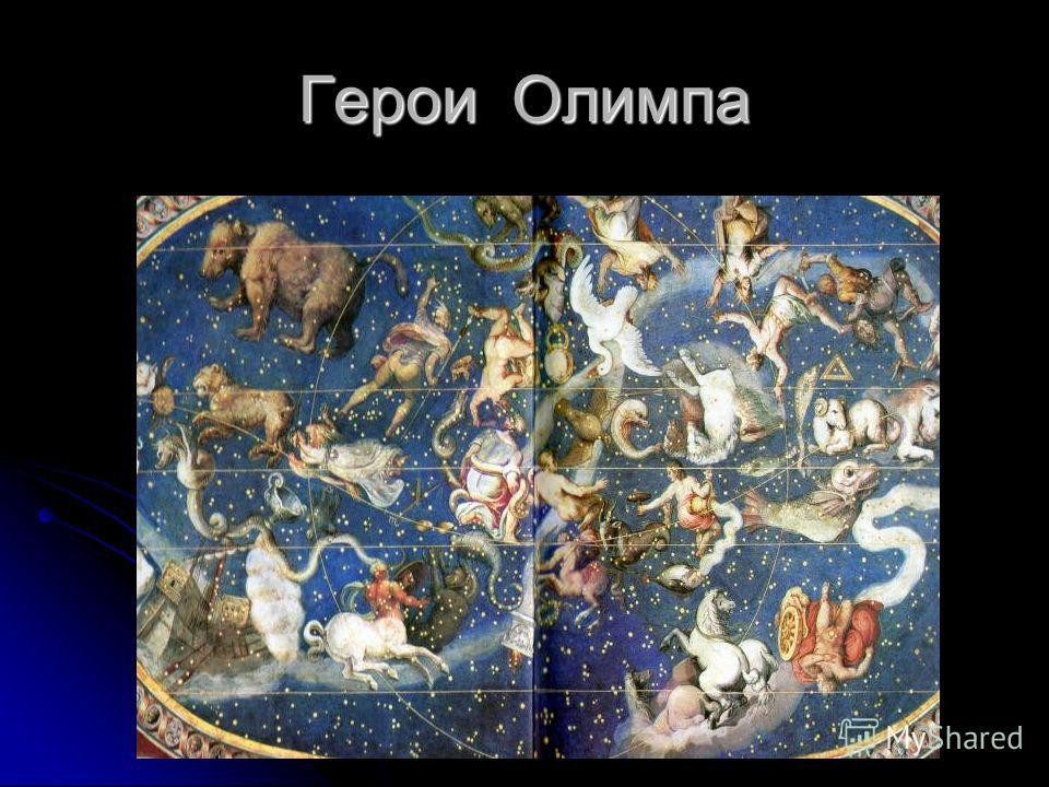 Герои Олимпа