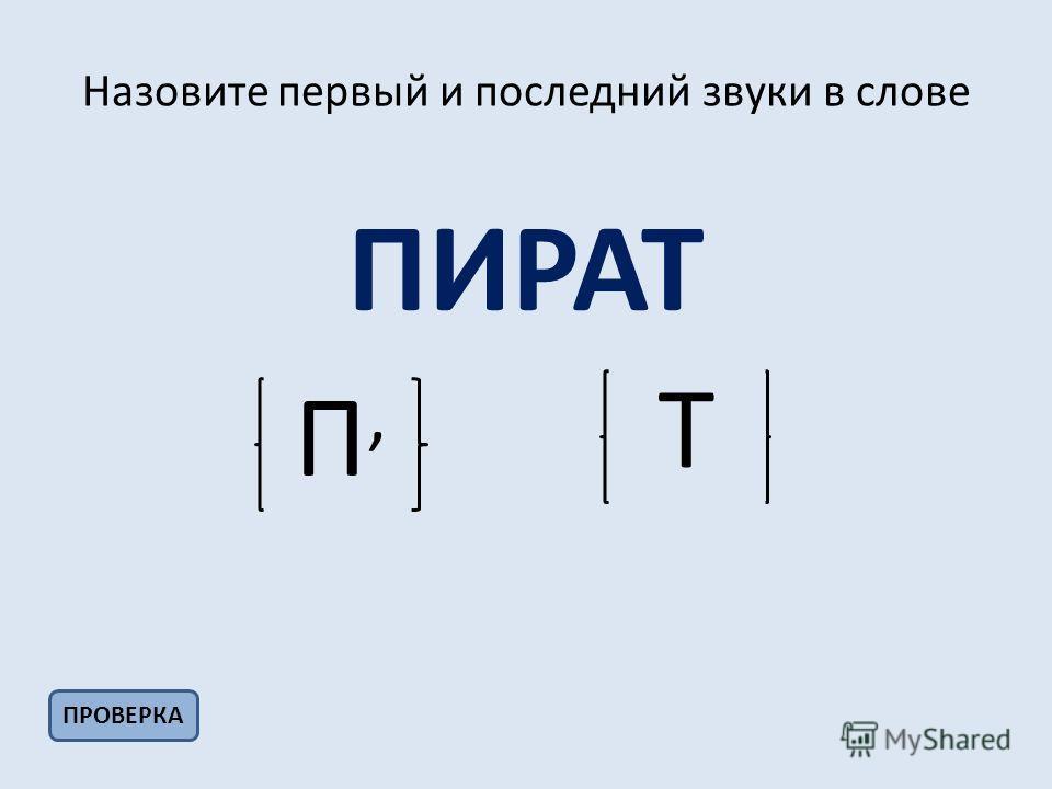 Назовите первый и последний звуки в слове ПИРАТ ПРОВЕРКА П,П, Т