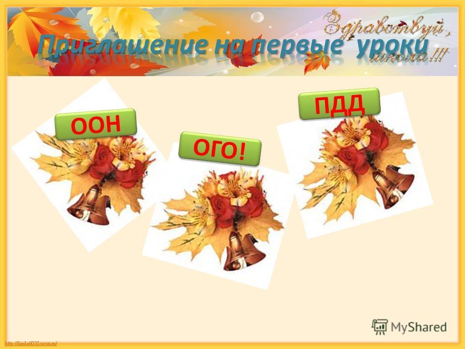 Автор : Хомяк Надежда Атласовна, учитель начальных классов МБОУ «НОСШ 1» ХМАО-Югра 2014