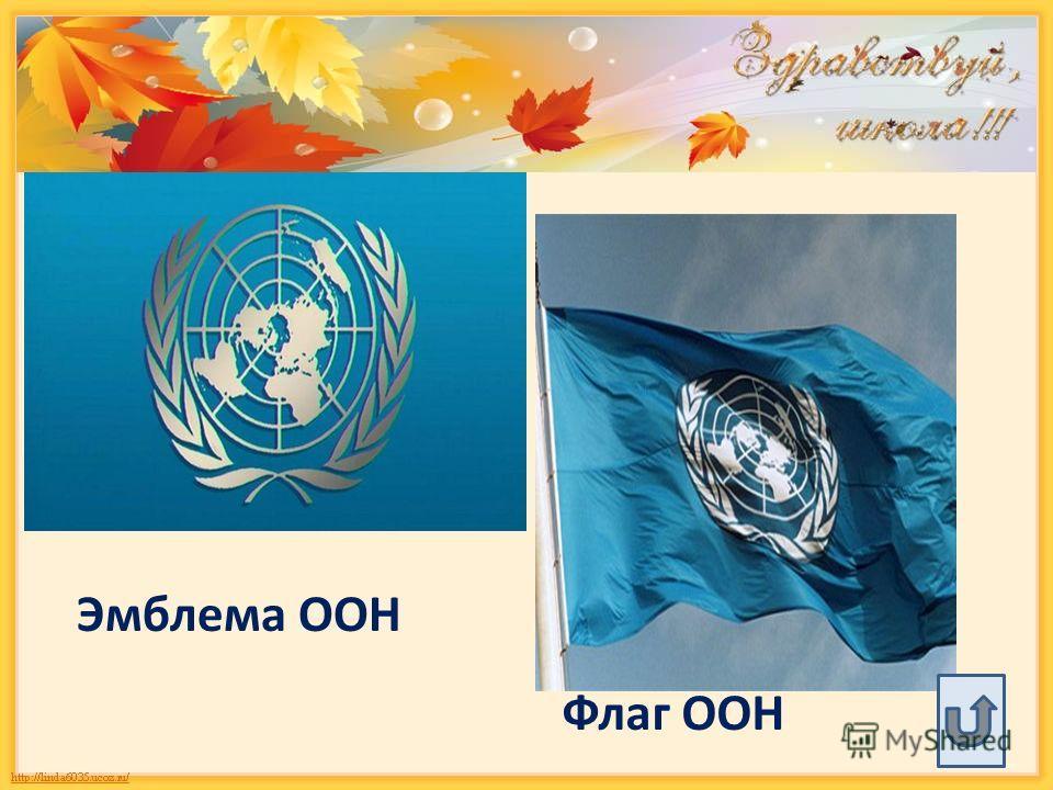 Штаб-квартира ООН г.Нью-Йорк Америка