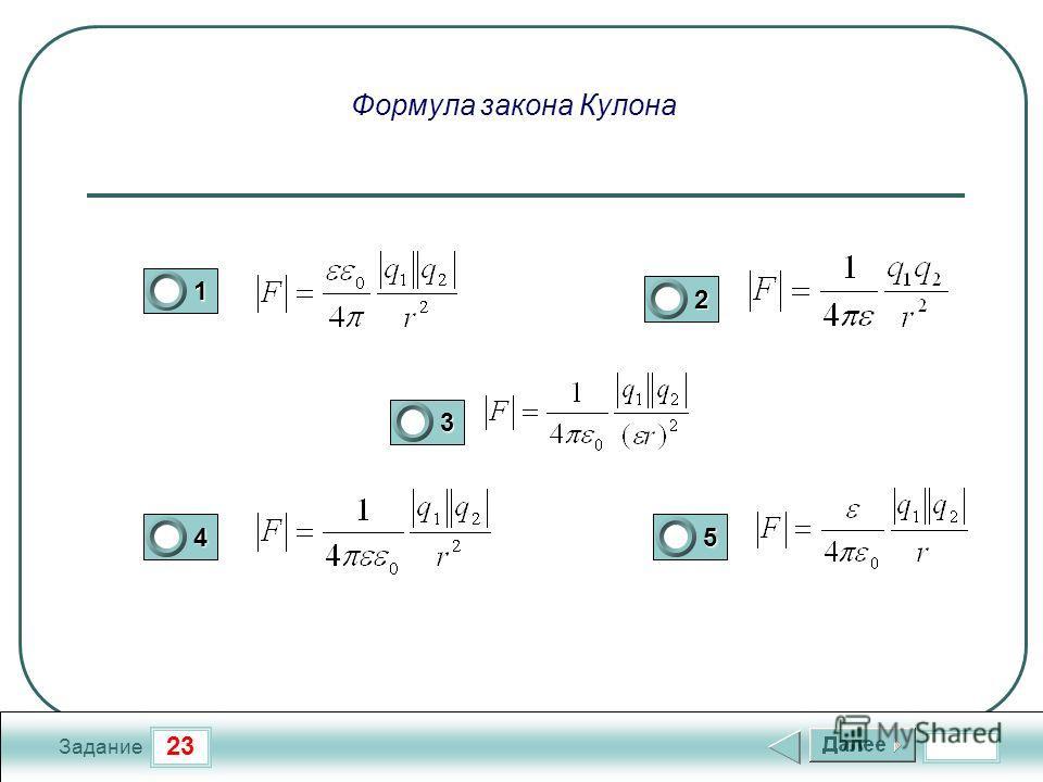 23 Задание Формула закона Кулона 1 2 3 45