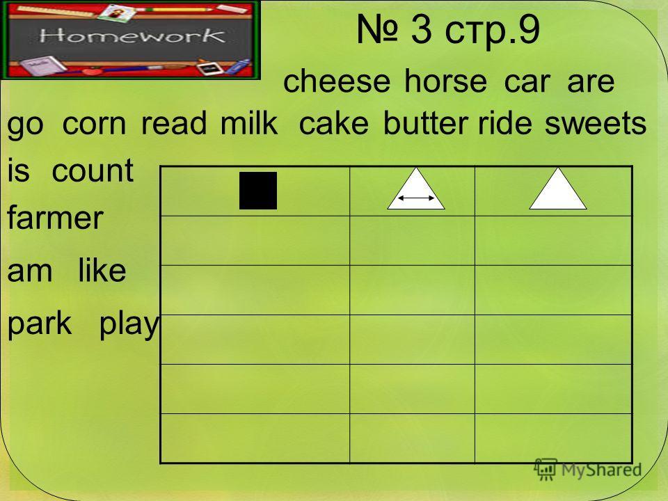 3 стр.9 cheesehorsecarare gocornreadmilkcakebutterridesweets iscount farmer amlike parkplay