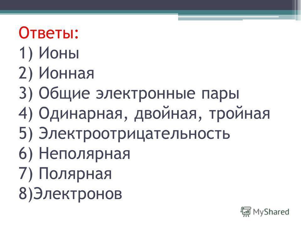 Ответы: 1) Ионы 2) Ионная 3)