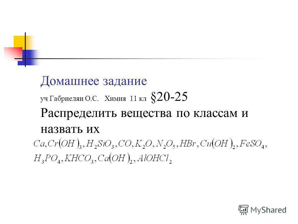 Домашнее задание уч Габриелян О.С. Химия 11 кл §20-25 Распределить вещества по классам и назвать их
