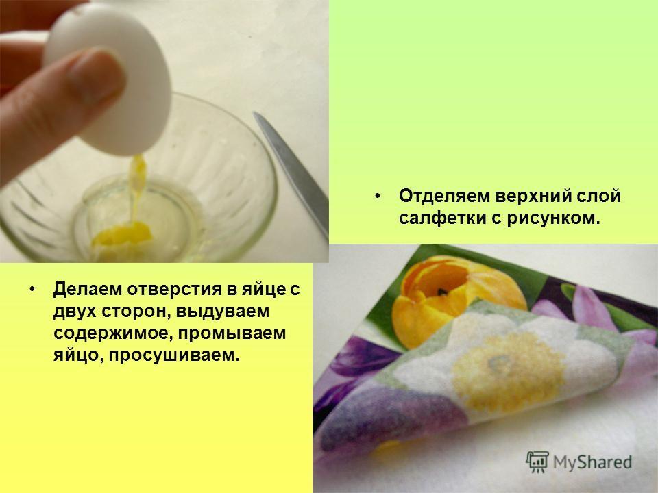 Делаем отверстия в яйце с двух сторон, выдуваем содержимое, промываем яйцо, просушиваем. Отделяем верхний слой салфетки с рисунком.