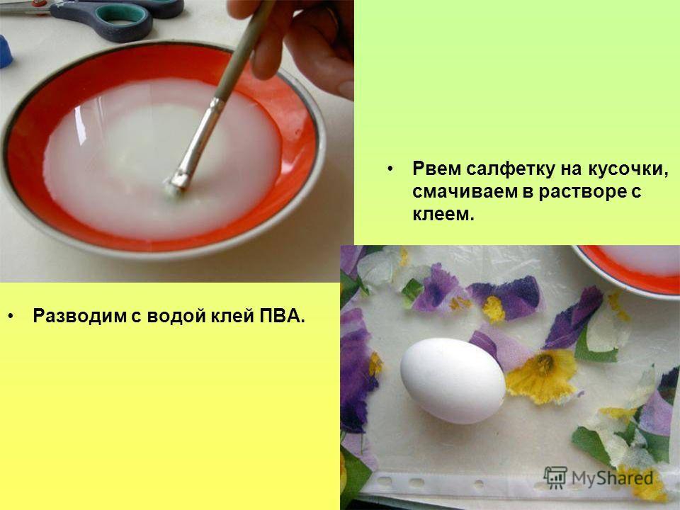 Разводим с водой клей ПВА. Рвем салфетку на кусочки, смачиваем в растворе с клеем.