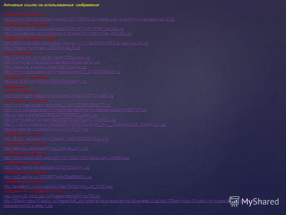Активные ссылки на использованные изображения: изображение огонька: http://umm4.com/wp-content/uploads/2011/06/stixi-dlya-detej-pravila-pozharnoj-bezopasnosti-3. jpg изображение Божества: http://dreamworlds.ru/uploads/posts/2009-06/1246112591_koljada