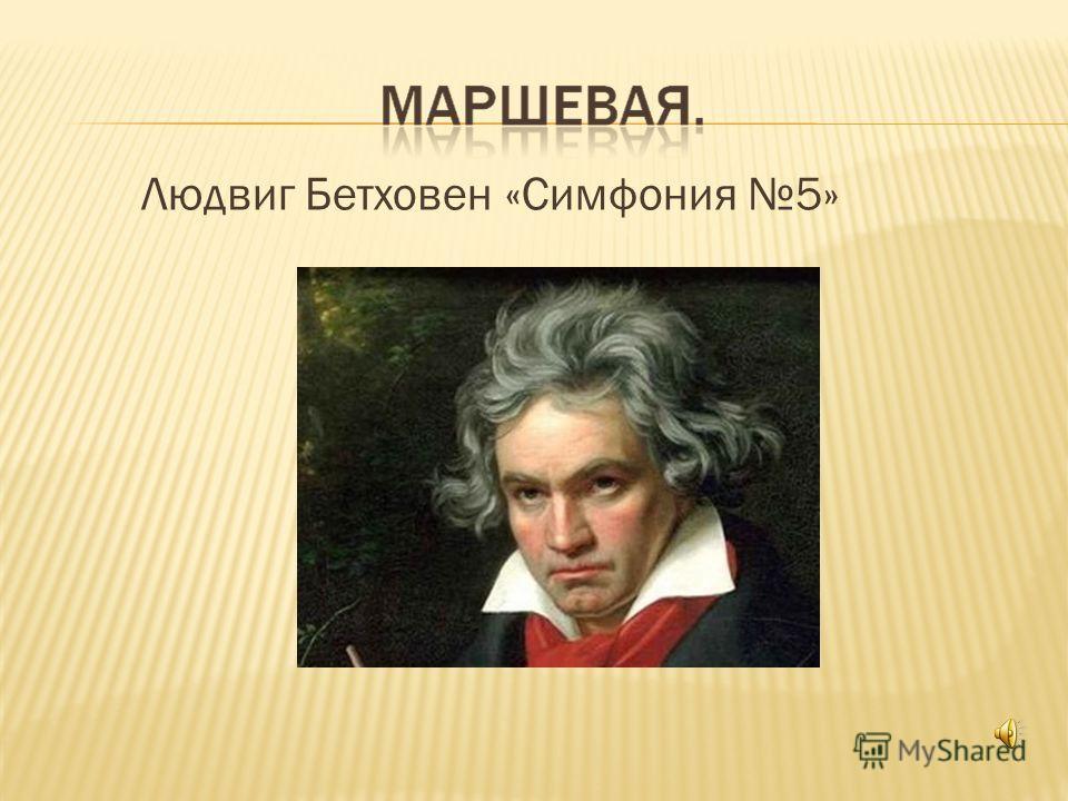 Людвиг Бетховен «Симфония 5»