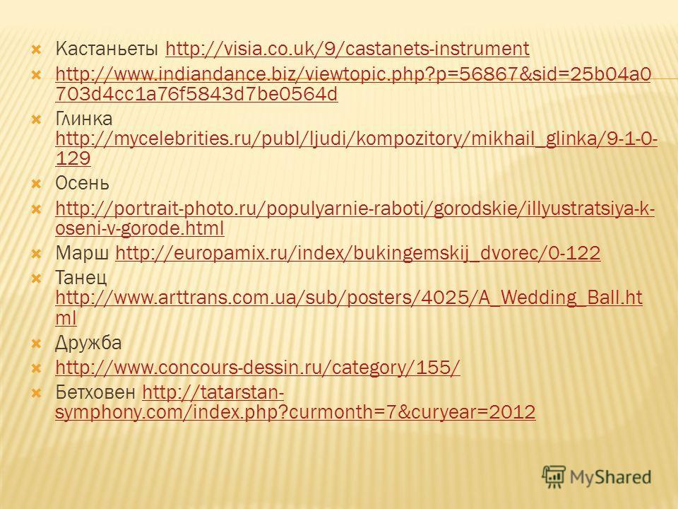Кастаньеты http://visia.co.uk/9/castanets-instrumenthttp://visia.co.uk/9/castanets-instrument http://www.indiandance.biz/viewtopic.php?p=56867&sid=25b04a0 703d4cc1a76f5843d7be0564d http://www.indiandance.biz/viewtopic.php?p=56867&sid=25b04a0 703d4cc1