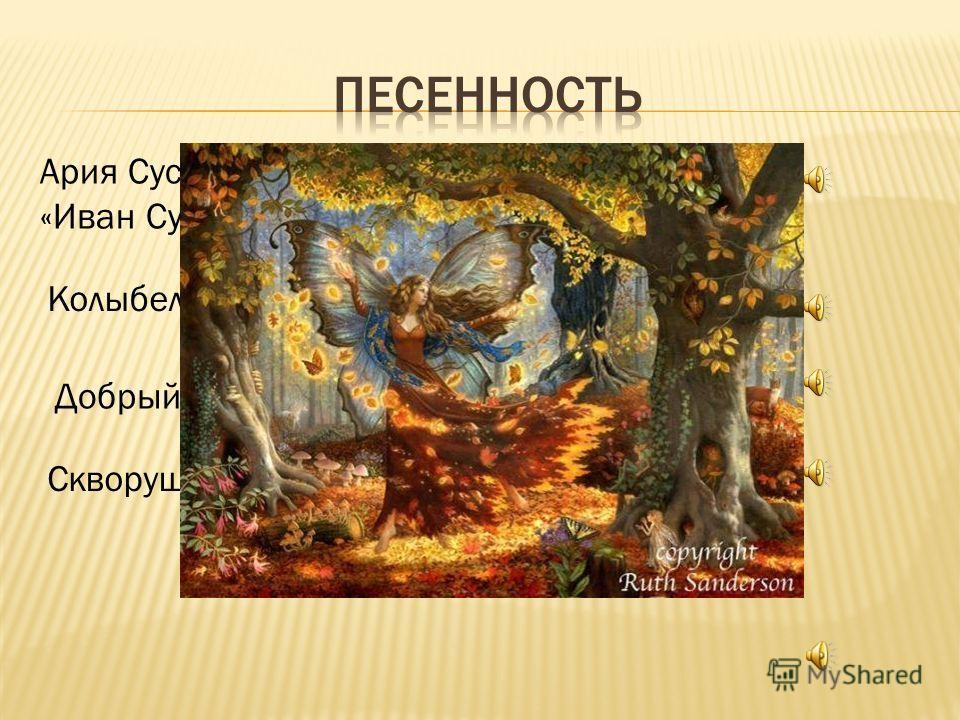 Ария Сусанина из оперы «Иван Сусанин Михаила Глинки Колыбельная Добрый жук Скворушка прощается
