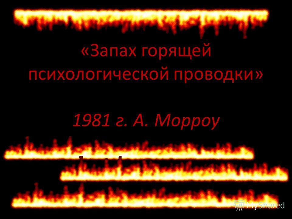 «Запах горящей психологической проводки» 1981 г. А. Морроу